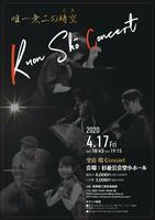 2020東京公演チラシ表.jpg
