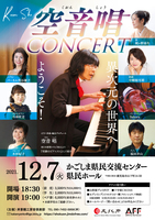 kuonsho_concert_flier_A4_omote[1].jpg